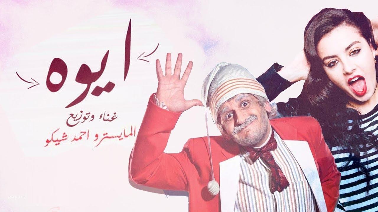 مهرجان ايوة ايوة غناء احمد شيكو