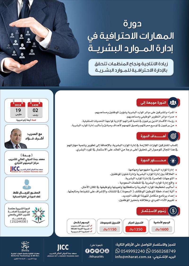 دورة المهارات الاحترافية في إدارة الموارد البشرية 466789652