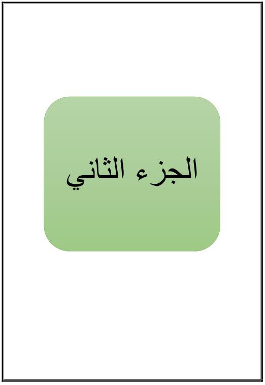 تقوية حفظ القرآن باستخدام الخرائط الذهنية والجداول الموضحة لها 216683673.jpg