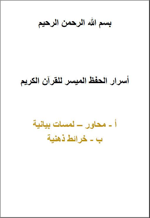 تقوية حفظ القرآن باستخدام الخرائط الذهنية والجداول الموضحة لها 528942721.jpg