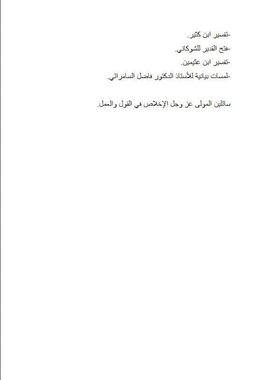 تقوية حفظ القرآن باستخدام الخرائط الذهنية والجداول الموضحة لها 689432956.jpg