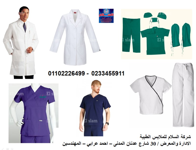 Medical Uniform 492120465