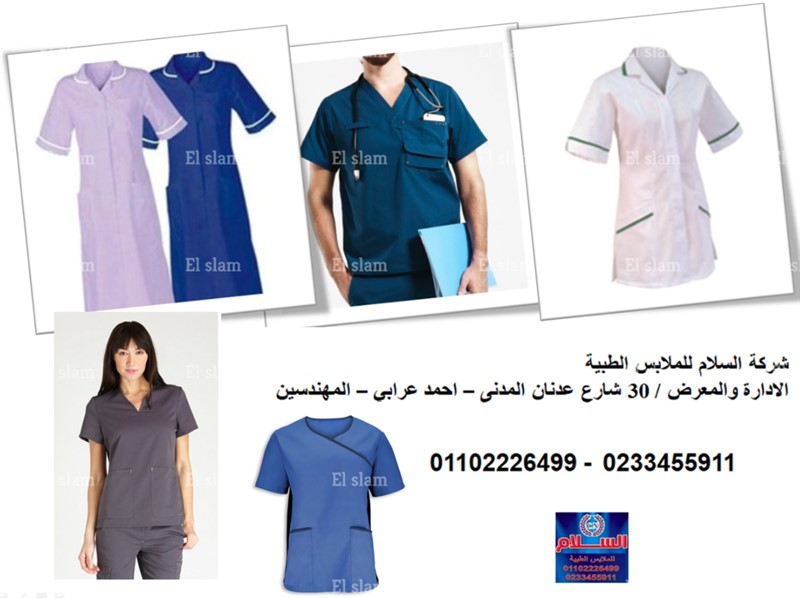 Medical Uniform 527133897