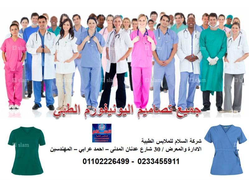 بالطو طبيب يونيفورم مستشفيات السلام