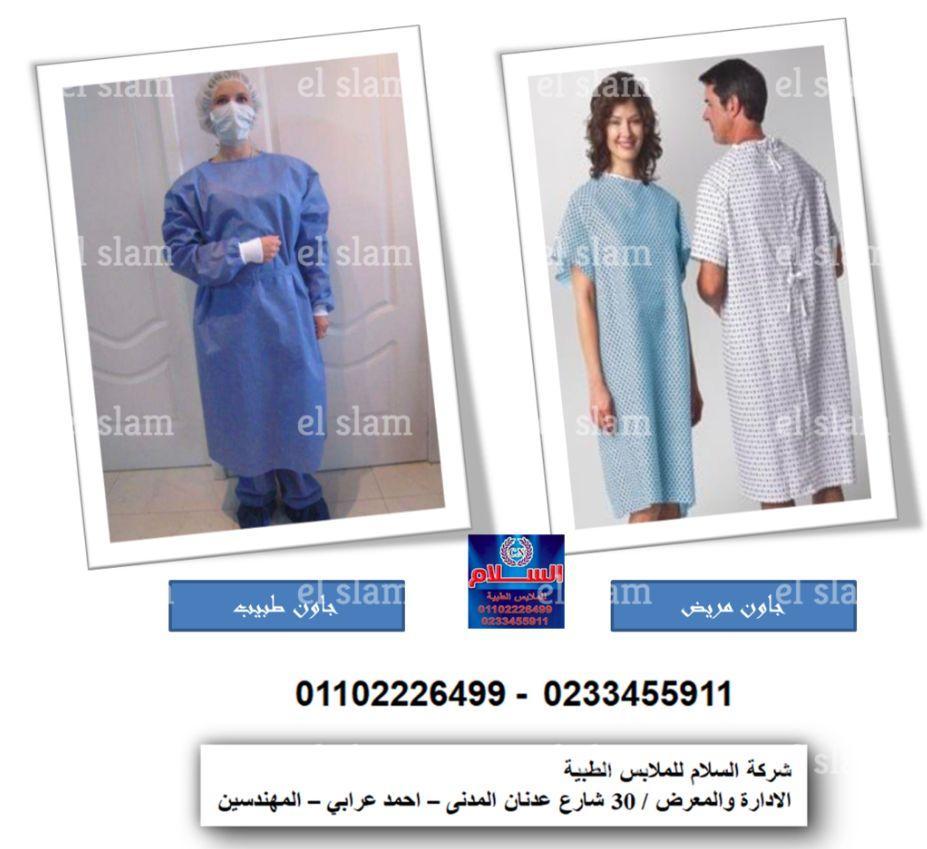 الزى المخصص لإجراء العمليات ( السلام للملابس الطبية 01102226499 )   437156320