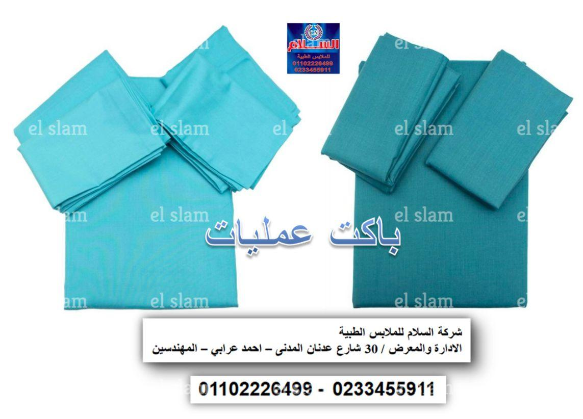 Medical Uniform 524837229