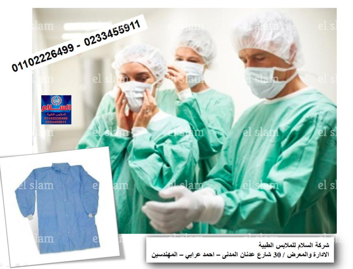 Medical Uniform 920137797