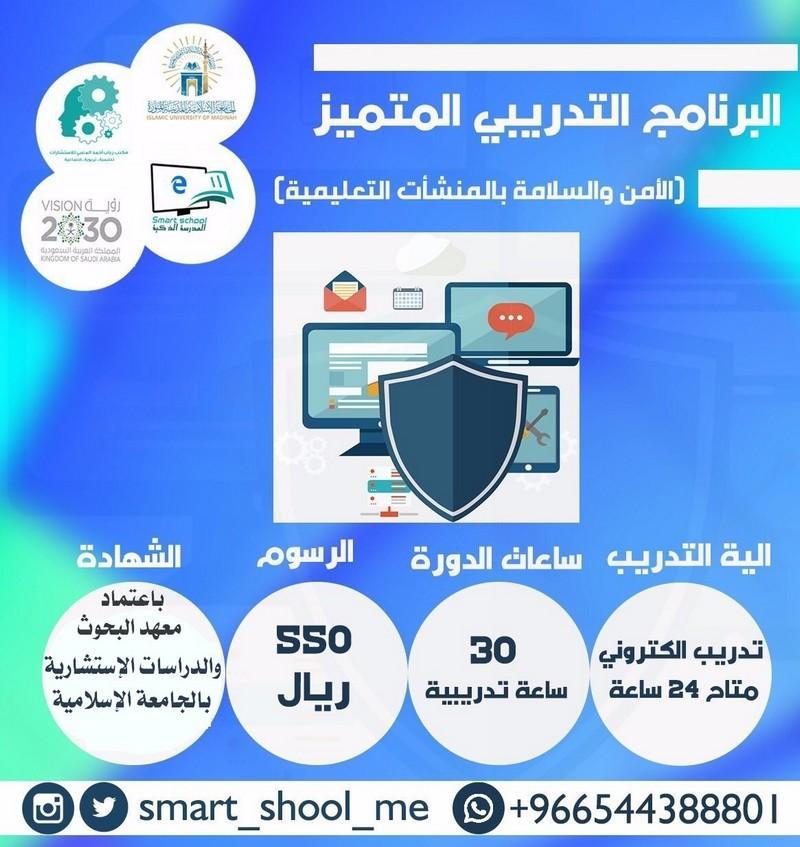 البرنامج التدريبي (الأمن والسلامة بالمنشأت التعليمية) تدريب الكتروني ذاتي 819913277.jpg