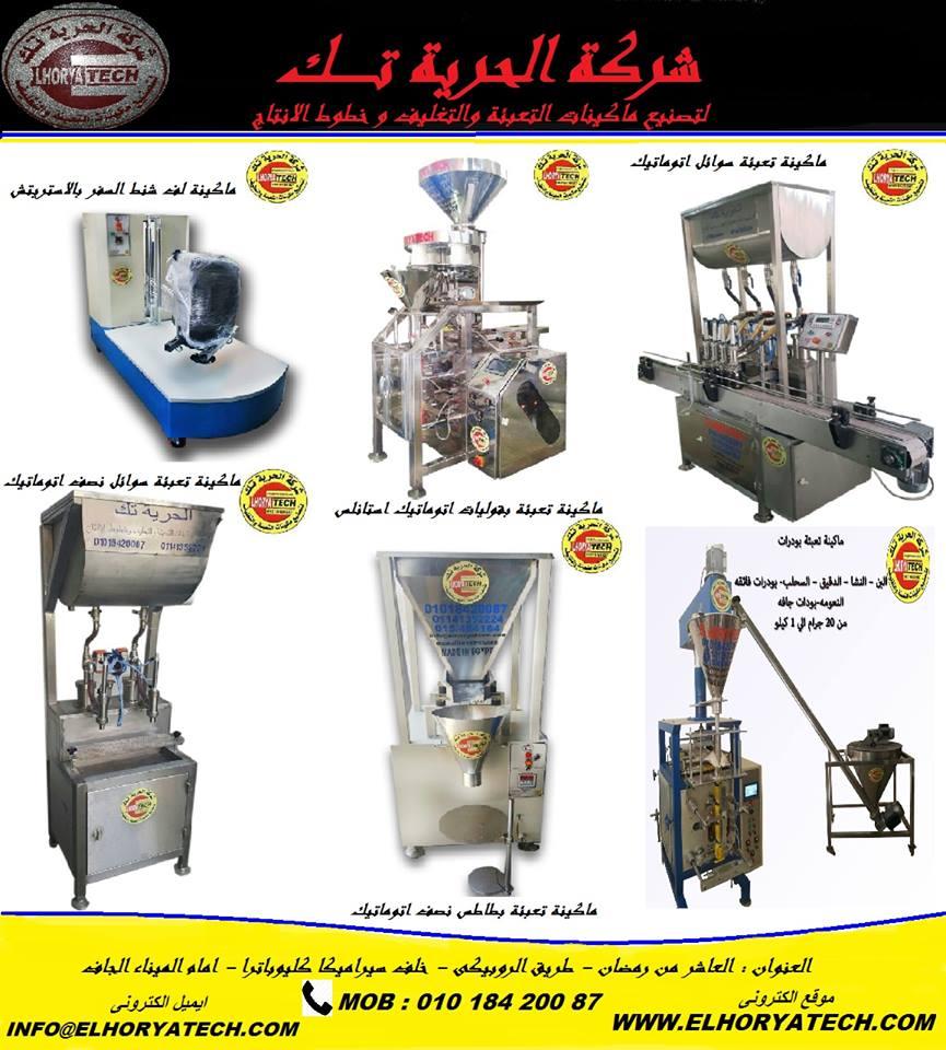 شركة الحرية تك لتصنيع ماكينات التعبئة والتغليف وجميع خطوط الانتاج  588798688