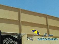 تنفيذ جميع أنواع المظلات والسواتر الفخمة لتناسب جميع الاذواق  951932246