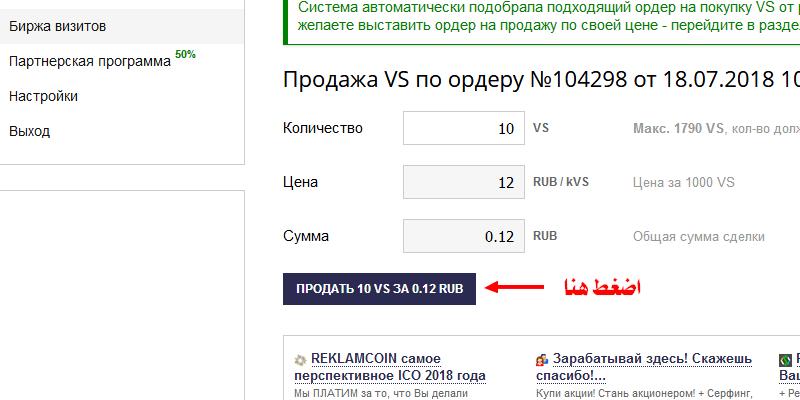 بالصور لاقوى المواقع الروسية للربح 549527449.png
