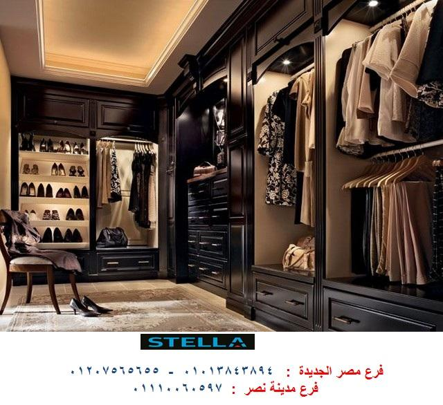 غرف دريسنج روم بالصور  (  للاتصال 01207565655 ) 845546316