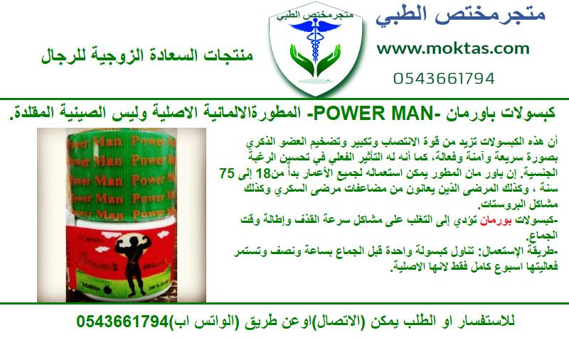 كبسولات باورمان -power man- المطورةالالمانية