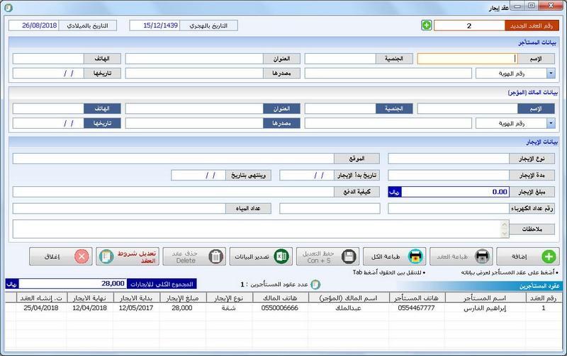 برنامج عقار لإدارة العقارات والإيجارات 479751602.jpg