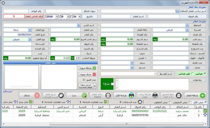 برنامج عقار لإدارة العقارات والإيجارات 823628127.jpg