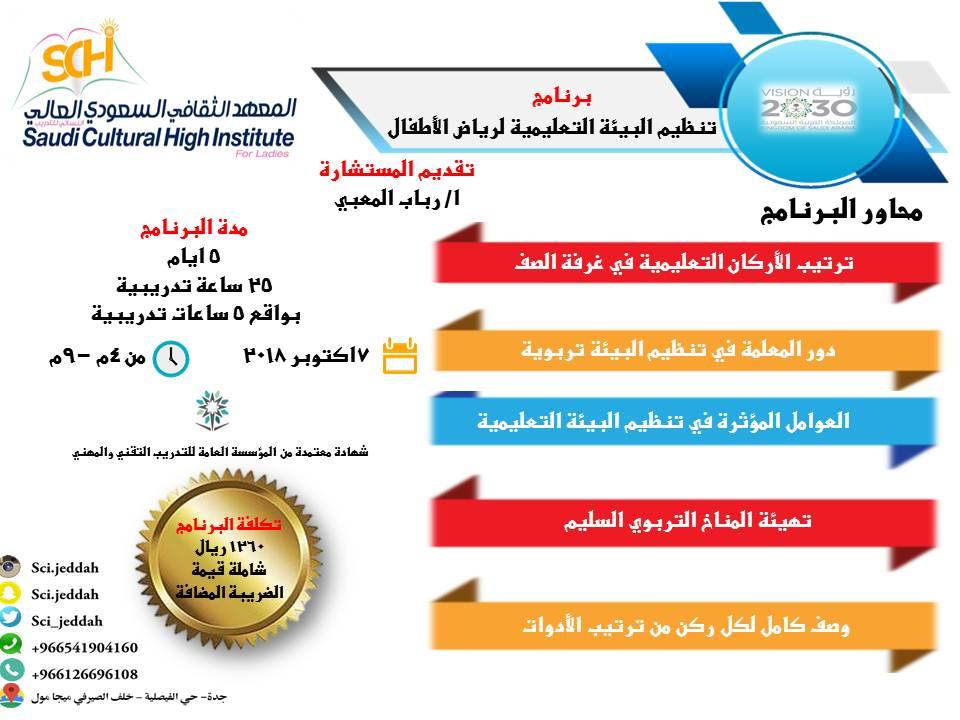 برنامج (تنظيم البيئة التعليمية لرياض