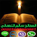 اصدق معالج روحانى بالبحرين00201016080881