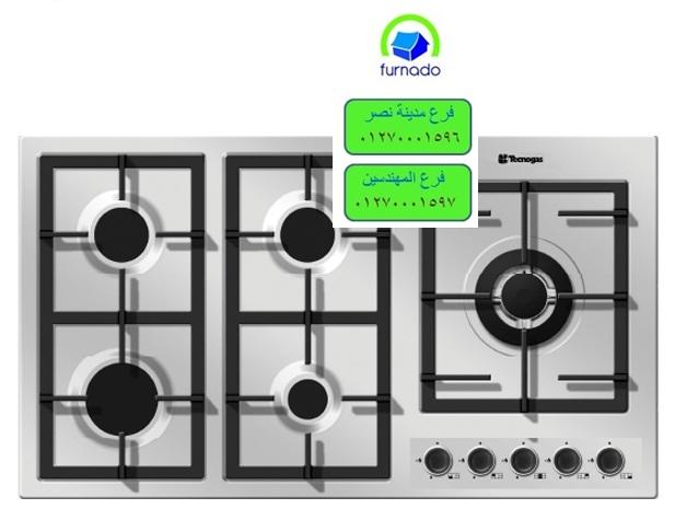 مسطح غاز  –  شركة فورنيدو    01270001596 400430403