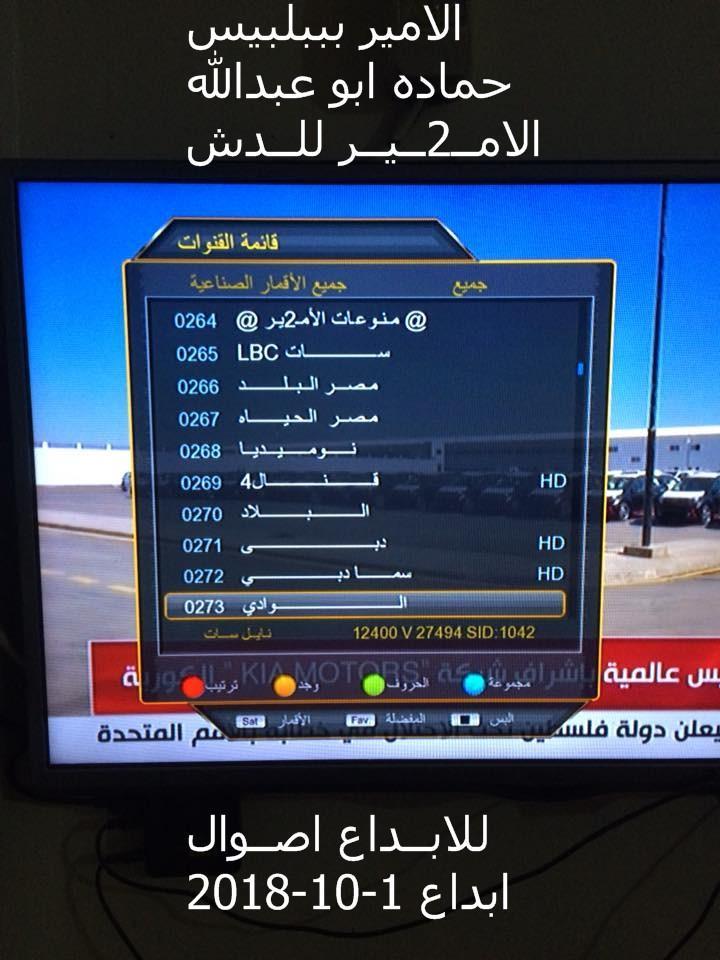 احدث ملف قنوات عربى لاجهزة الصن بلص 1506G-T-F-C-1512-1507تاريخ 1-10-2018 952518661