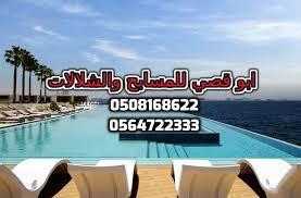 إنشاء وتصميم المسابح بجميع المقاسات وجميع الانظمة 0508168622