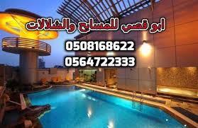 حمامات سباحة ونوافير راقصه وشلالات 0508168622