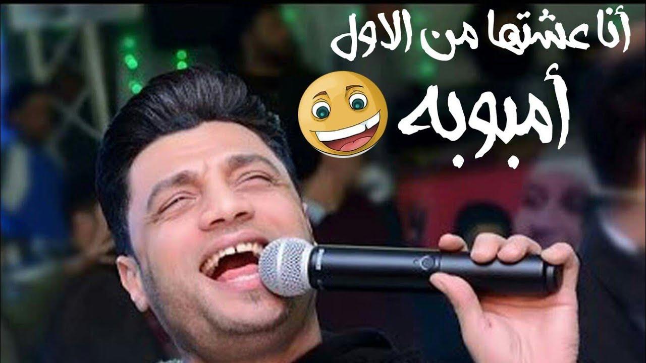 احمد عامر انا عشتها الاول خالص انبوبة بتوزيع جديد2019