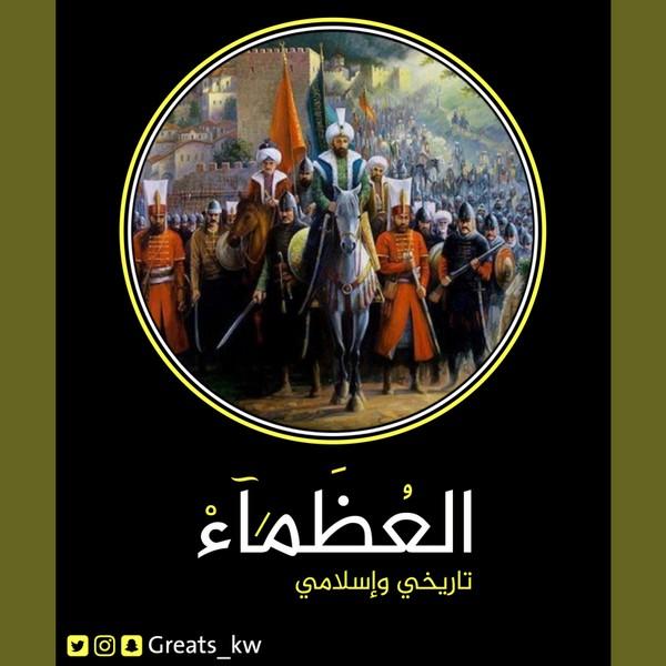 ( العُظماء   التاريخ ) .. موقع تاريخي