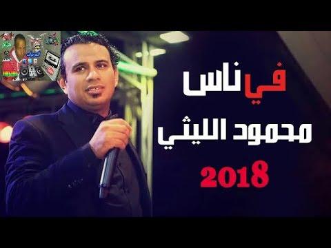محمود الليثي ناس هتولع الديجيهات توزيع درامز العالمى السيد ابو