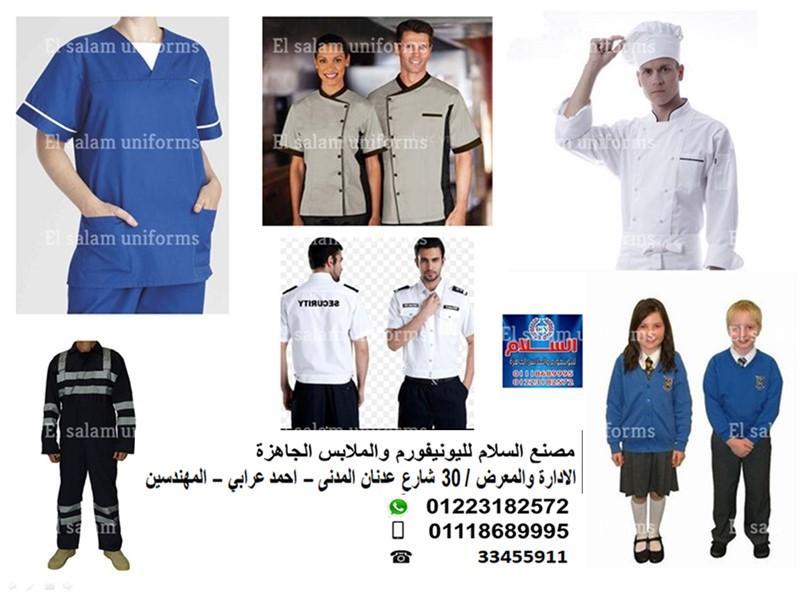شركات اليونيفورم (شركة السلام لليونيفورم  ) 249526163