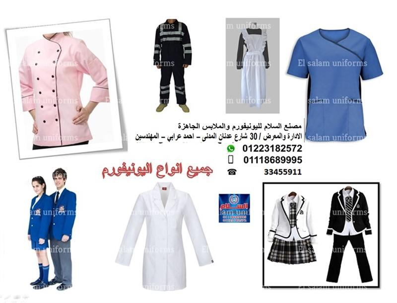 Uniforms - uniform 996704615