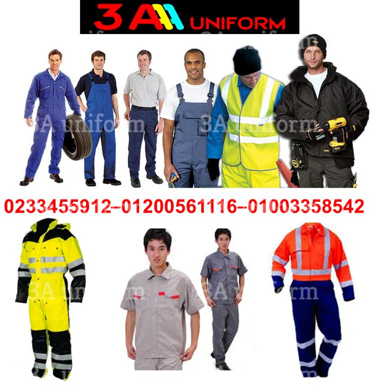 شركة تصنيع يونيفورم مصانع01003358542–01200561116–0233455912 148983565