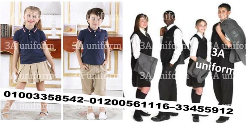 متجر يونيفورم مدارس01003358542–01200561116–0233455912 325811637