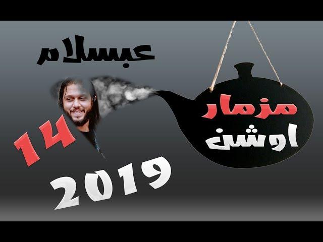 عوده مزمار اوشن 14بشكل الجديد2019من العالمى محمد عبدالسلام
