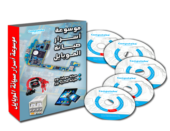 كورس صيانة الموبايل والتابلت تحميل تورنت 3 arabp2p.com
