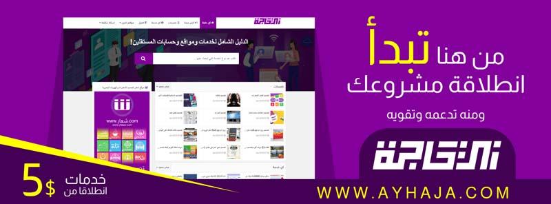 AyHaja.com الدليل الشامل للخدمات العربية