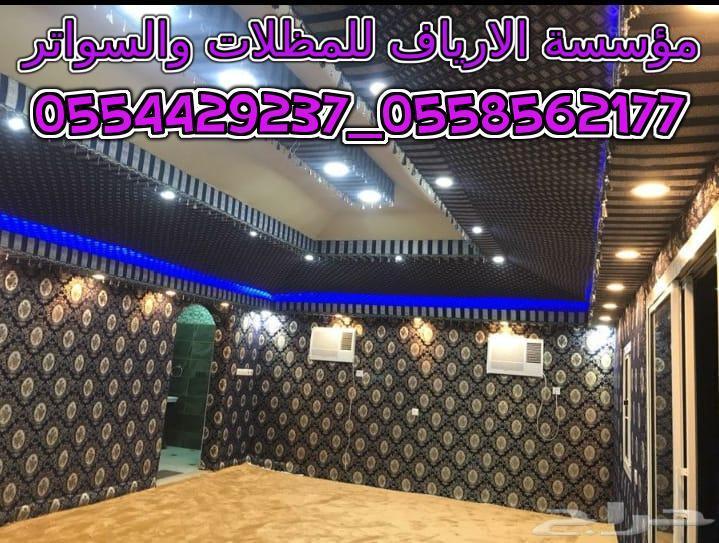 مؤسسة الارياف للمظلات والسواتر,0554429237_0558562177