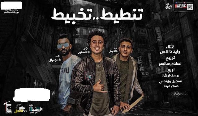 مولد اللى كسر مصر تنطيط تخبيط وليد دالاس اورج اوشا