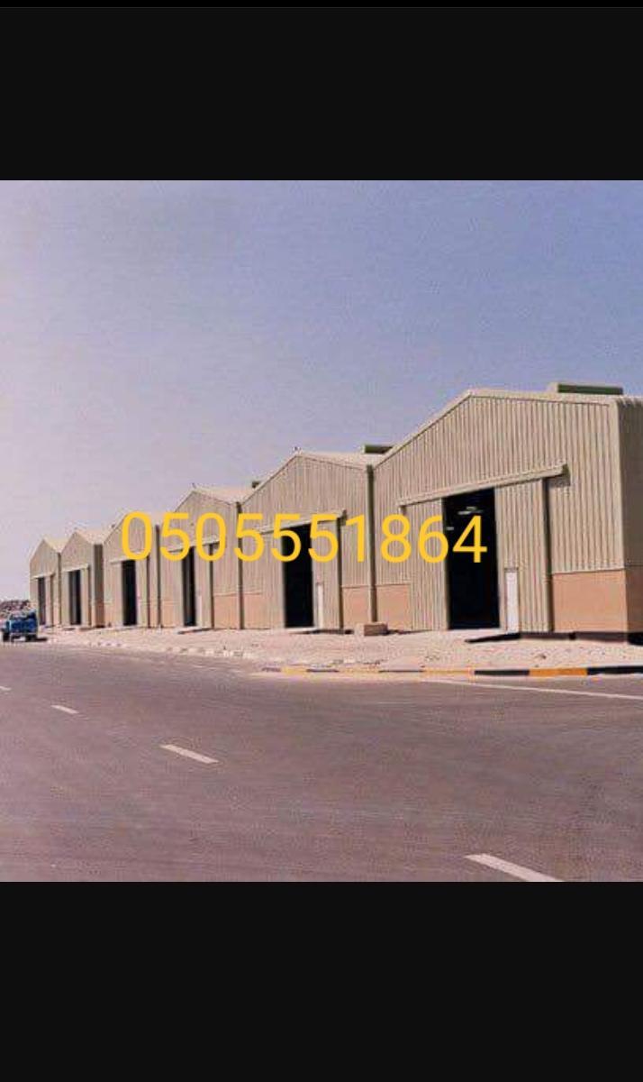 تركيب هناجر ومستودعات الرياض 0505551864اسعار هناجر الرياض ,هناجر الدمام المملكة