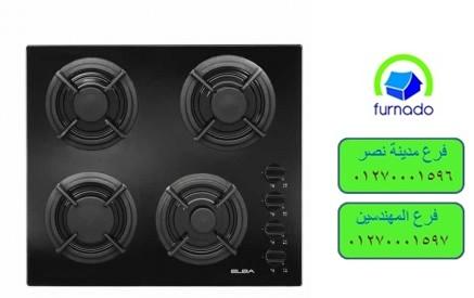 مسطح غاز  البا /   افضل سعر فى مصر    01270001596   298260903