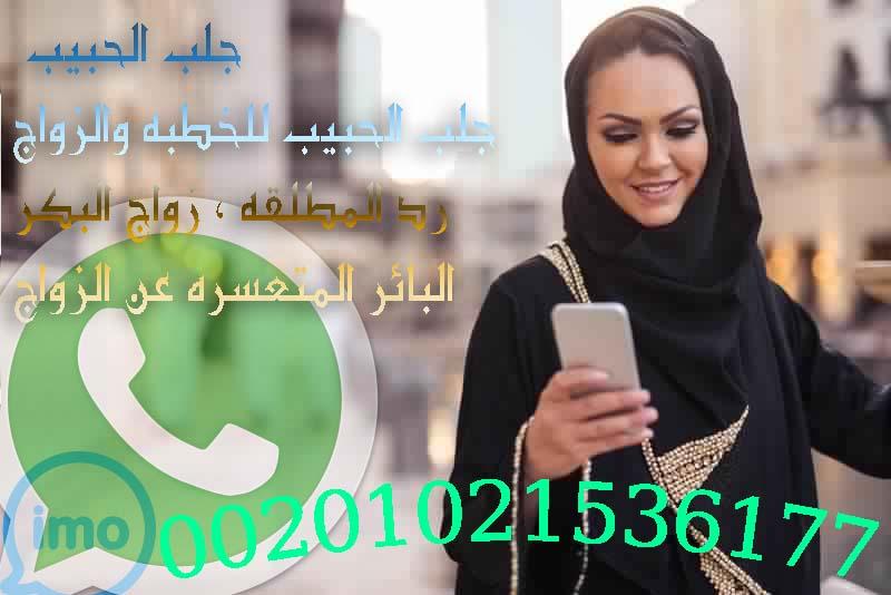 00201021536177 الشيخ ******** السعودي أقوى طرق جلب الحبيب 748682507.jpg