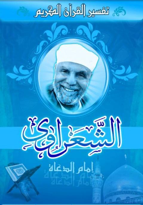 إذاعه تفسير القرآن للشيخ الشعراوى يعمل 24 ساعه بمساحه أقل من 1 ميجا 821640970