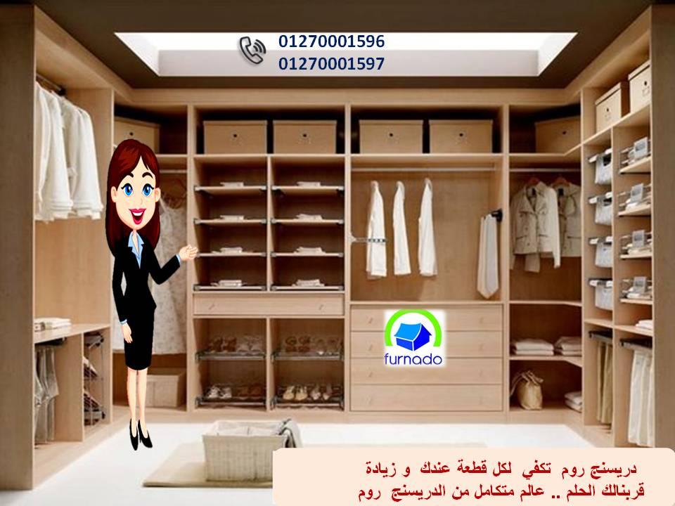 صور غرف ملابس ، تخفيضات تجنن    01270001596  554334418