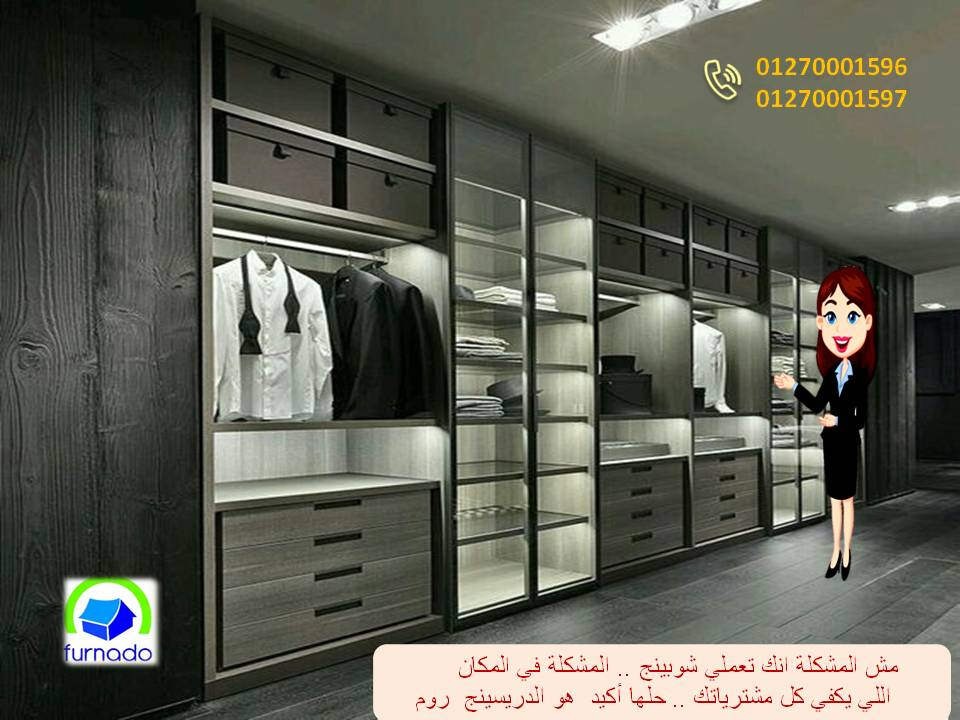 dressing room / تخفيضات تجنن          01270001597  730741617