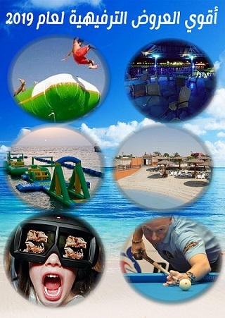 عضوية منتجع سياحي لأسرة 5 افراد فقط 500 ريال 283492702