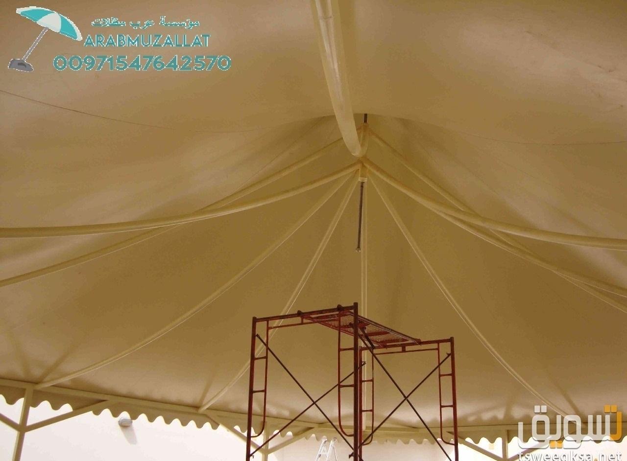 تركيب مظلات وبـاشكالها الرائعة المتميزة 00971547642570