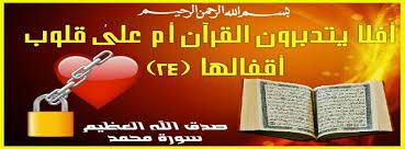مسابقة محبة القرآن الكريم 1440 هجرية  252446880