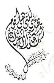 مسابقة محبة القرآن الكريم 1440 هجرية  866045335