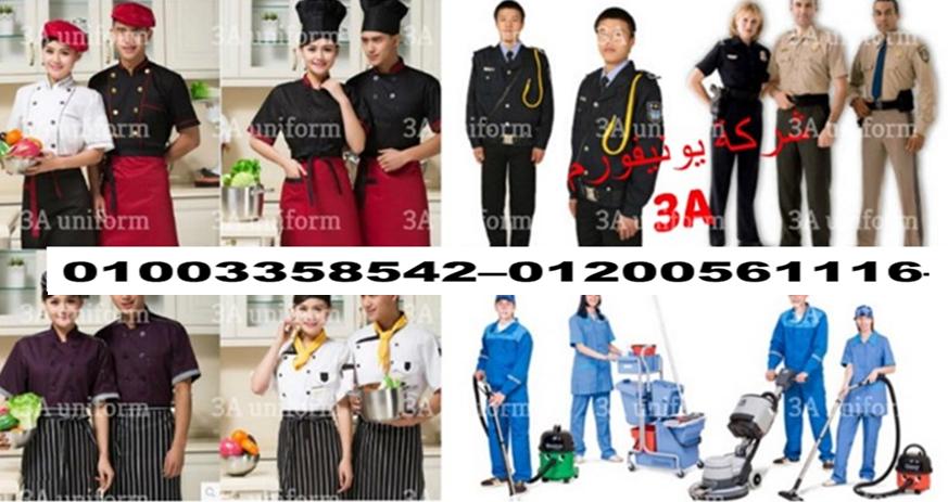 يونيفورم فنادق ومنتجعات 01003358542–01200561116 675743351