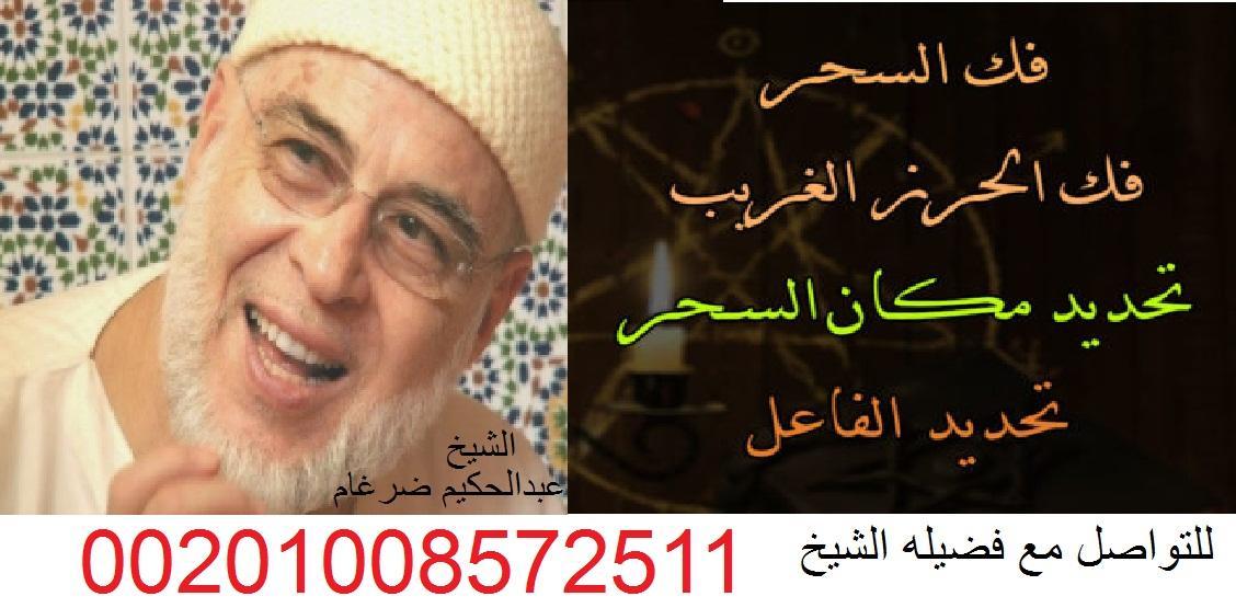 معالج روحاني مغربي السعوديه00201008572511 213978930.jpg