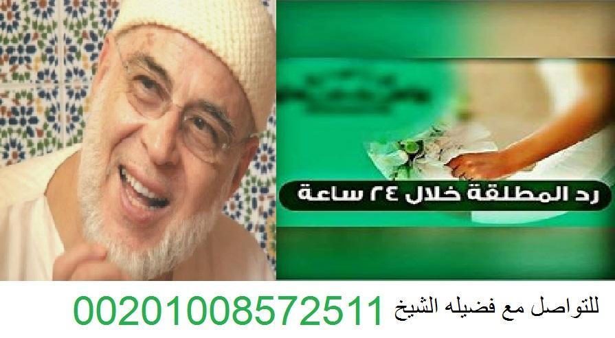 روحانى صادق لعلاج جميع انواع السحر00201008572511 923694369.jpg
